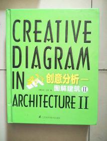 创意分析—图解建筑Ⅱ