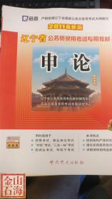 2011最新版 辽宁省公务员录用考试专用教材