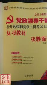 2011最新版 党政领导干部公开选拔和竞争上岗考试大纲 复习教材