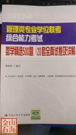 2012管理类专业学位联考 综合能力考试 数学精选500题