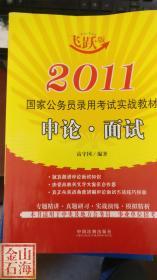 2011国家公务员录用考试实战教材