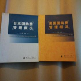 日本国防费管理概况,美国国防费管理概况【2本合售】