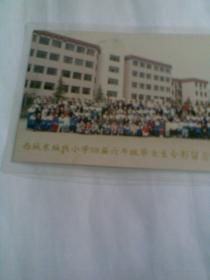 西城东绒线小学98届六年级毕业生合影留念(1998年,彩色合影照片)