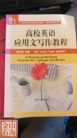 高效英语应用文写作教程