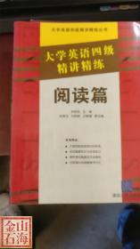 大学英语四级精讲精练 阅读篇