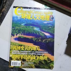 环球人文地理2011.1