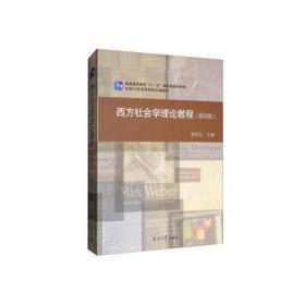*+西方社会学理论教程(第四版)——有少量字迹划线