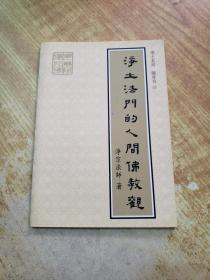 净土法门的人间佛教(安徽宣城弘愿寺)(已售价格30元)