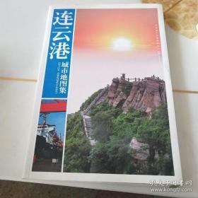 中国城市地图集系列:连云港城市地图集