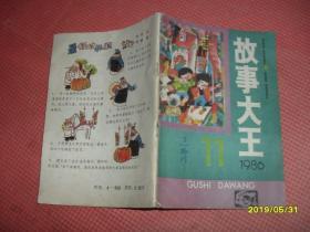 故事大王1986.11