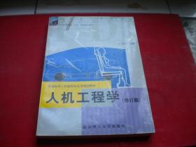 《人机工程学》修订版,16开丁玉兰著,北京理工2001.2出版,6369号,图书