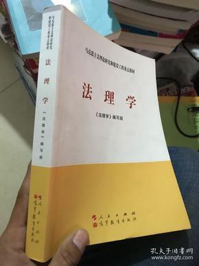 法理学(新版)