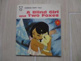 中国童话——小盲女和狐狸 (英文版)