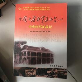 中国工农红军长江全史(1-5)