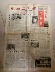 河南日报周末版(1998.10.24)