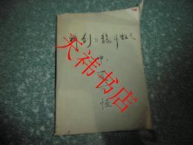 老武侠小说 神剑飞龙斗狂人(中) (书籍包有保护纸,书侧面有字迹)