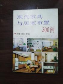 现代家具与居室布置300例