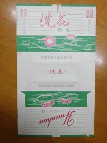 """稀少中烟标""""浣花""""--《邮局挂刷邮寄》"""