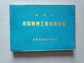 杭州市房屋修理工程预算定额【工程,有印章】