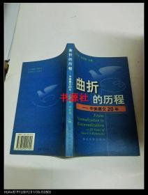 曲折的历程:中美建交20年