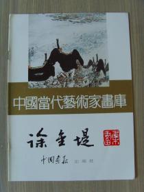 徐金堤:《中国当代艺术家画库 徐金堤》