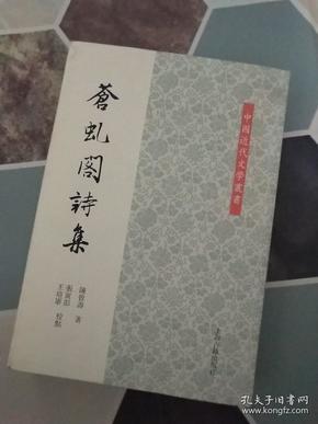 中国近代文学丛书:苍虬阁诗集