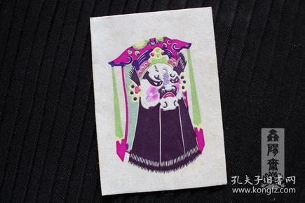 鑫阳斋。云龙纸棉纸贴京剧脸谱7彩色老剪纸意大利品牌收藏品
