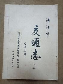 湛江市交通志(下册)