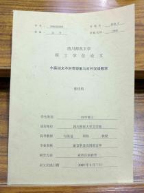 中英词义不对等现象与对外汉语教学(四川师范大学硕士学位论文)