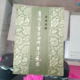 唐诗三百首四体书法艺术(二)