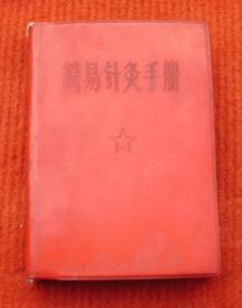 老中医书,医学书,针灸--简易针灸手册--有毛主席像头--35