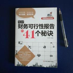 钱多多财会手册:写好财务可行性报告的41个秘诀