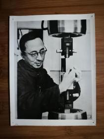 """●北京老照片:冶金部科技战线的""""铁人""""陈篪【尺寸20.5X15.5公分】!"""