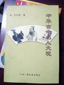 中华古今名人大观