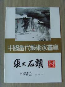 张大石头(张志民):《中国当代艺术家画库 张大石头》