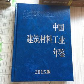 中国建筑材料工业年鉴2015