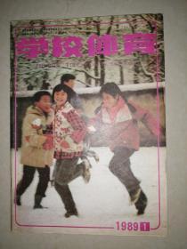学校体育(1989.1)