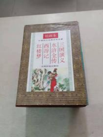 中国四大古典文学名著 绘画本
