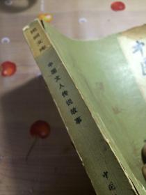 中国文人传说故事(一版一印品相见图)