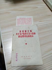 林彪副主席关于无产阶级文化大革命的重要讲话和指示