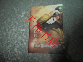 指挥官日志  游戏手册