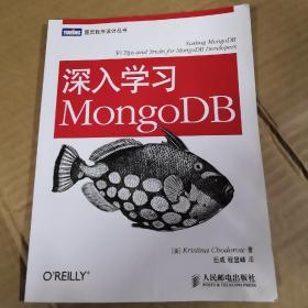 深入学习MongoDB:图灵程序设计丛书:深入学习MongoDB
