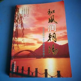 和丰润朝阳。来自朝阳市文化建设的报告。