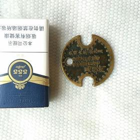 铜件一枚,〈日本的〉。