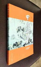 中国诗学(第二十六辑)
