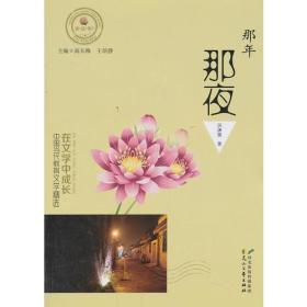 (文学)在文学中成长·中国当代教育文学精选:那年那夜9787551113960