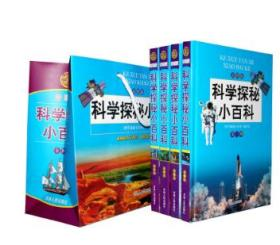 《科学探秘小百科》彩图版16开全4卷  9E16d
