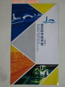 武汉科学技术馆(新馆)简介
