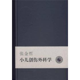 中国工程院医药院士专著:小儿创伤外科学:张金哲