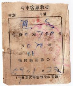 50年代汽车票-----1959年黑龙江省通河县运输公司